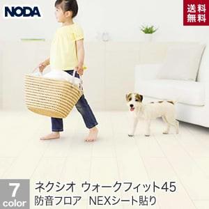 NODA(ノダ) ネクシオ ウォークフィット45【防音フロア】 NEXシート貼り 防音フロア 1坪