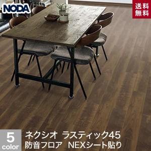 NODA(ノダ) ネクシオ ラスティック45【防音フロア】 NEXシート貼り 防音フロア 1坪