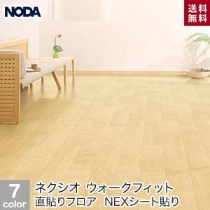 NODA(ノダ) ネクシオ ウォークフィット【直貼りフロア】 NEXシート貼り 1坪