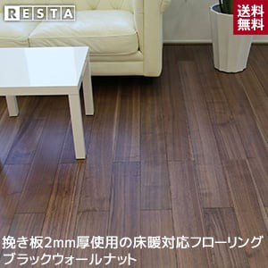 RESTA 床暖対応 挽き板2mm厚使用のオリジナルフローリング 艶消しウレタン塗装 15×150×1820mm ブラックウォールナット