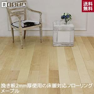 RESTA 床暖対応 挽き板2mm厚使用のオリジナルフローリング 艶消しウレタン塗装 15×150×1820mm メープル