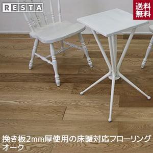RESTA 床暖対応 挽き板2mm厚使用のオリジナルフローリング 艶消しウレタン塗装 15×150×1820mm オーク