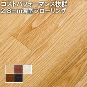 RESTA 店舗用天然木使用薄型2.8mmフローリングタイル ナラ 2.8mm厚 100mm×1000mm 30枚入(約3平米)