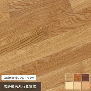 RESTA 店舗用12mm厚天然木突板フローリング(2mm厚突板)
