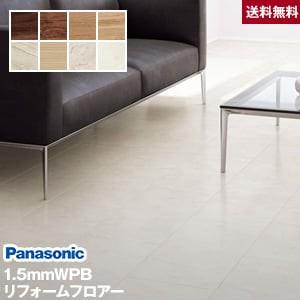Panasonic 1.5mmWPBリフォームフロアー 1坪