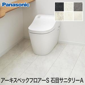 Panasonic アーキスペックフロアーS 石目サニタリーA <床暖房対応> 0.5坪