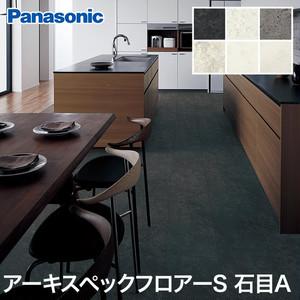 Panasonic アーキスペックフロアーS 石目A <床暖房対応> 1坪