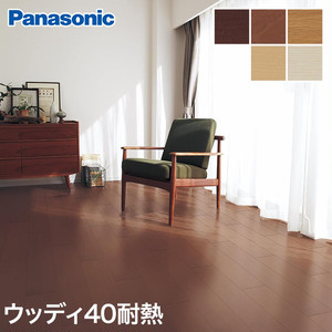 Panasonic ウッディ40耐熱 <床暖房対応>防音フロア 1坪