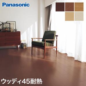 Panasonic ウッディ45耐熱 <床暖房対応>防音フロア 1坪