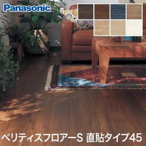 Panasonic ベリティスフロアーS直貼タイプ45トレンド柄 防音フロア 1坪