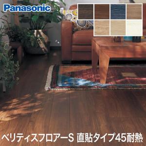 Panasonic ベリティスフロアーS直貼タイプ45耐熱トレンド柄 <床暖房対応>防音フロア 1坪