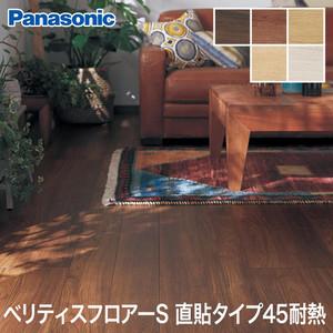 Panasonic ベリティスフロアーS直貼タイプ45耐熱トータルコーディネート柄 <床暖房対応>防音フロア 1坪