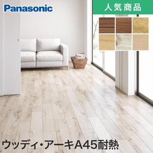 Panasonic ウッディ・アーキA45耐熱 <床暖房対応>防音フロア 1坪