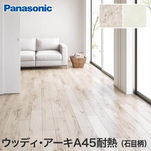 Panasonic ウッディ・アーキA45耐熱 石目柄 <床暖房対応>防音フロア 1坪