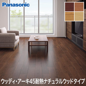 Panasonic ウッディ・アーキ45耐熱 ナチュラルウッドタイプ <床暖房対応> 1坪