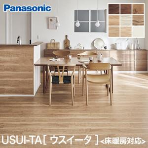 Panasonic 1.5mmリフォームフローリング USUI-TA[ウスイータ] 【耐熱 床暖房対応】1坪(約3.3平米)専用接着剤付き