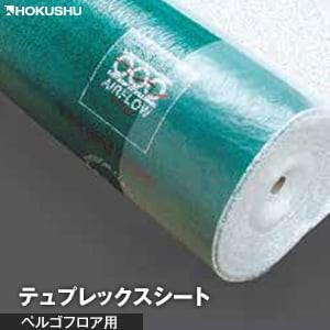 ペルゴフロア用防湿シート(床暖房・コンクリート下地用)