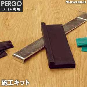 PERGO(ペルゴフロア)専用 施工キット