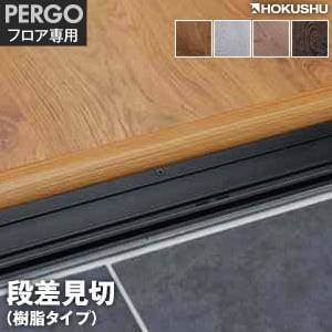 PERGO(ペルゴフロア)専用 段差見切(樹脂タイプ) 1.7×40×2700mm