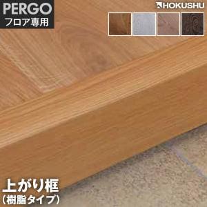 PERGO(ペルゴフロア)専用 上がり框(樹脂タイプ) 120×65×2700mm
