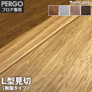 PERGO(ペルゴフロア)専用 L型見切(樹脂タイプ) 1.7×40×2700mm
