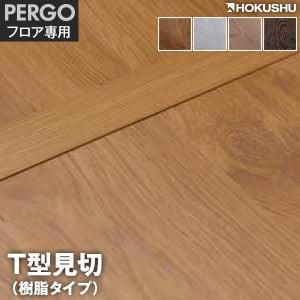 PERGO(ペルゴフロア)専用 T型見切(樹脂タイプ) 1.7×40×2700mm