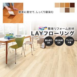 東リ 薄型置敷きリフォーム床材 LAYフローリング 2mm厚 150mm×900mm 30枚入(約4.05平米)
