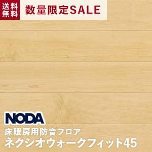 数量限定セール【床暖房用防音フロア】 NODA(ノダ) ウォークフィット45 メープル柄:ペール色 1坪
