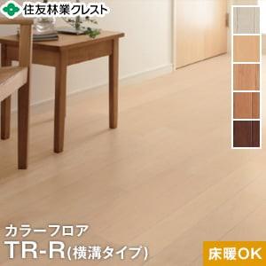 住友林業クレスト カラーフロア TR-R(横溝)床暖対応 幅303×長さ1,818×厚み12mm