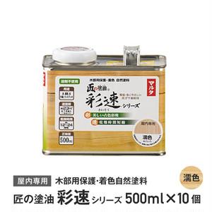 木部用保護・着色自然塗料 匠の塗油彩速シリーズ 500ml (10個/ケース) 濡色(クリヤー)