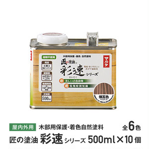 木部用保護・着色自然塗料 匠の塗油彩速シリーズ 500ml (10個/ケース)