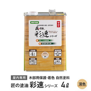 木部用保護・着色自然塗料 匠の塗油 彩速シリーズ 4L 濡色(クリヤー)