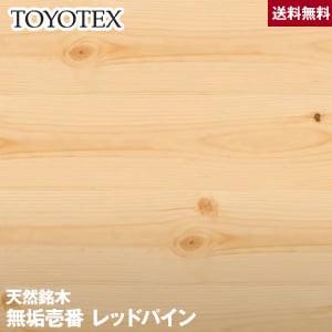 東洋テックス 天然銘木 無垢壱番 15×112×3850mm(光沢度35%) レッドパイン 1坪