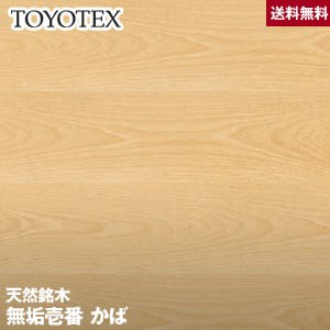 東洋テックス 天然銘木 無垢壱番 15×90×1820mm(光沢度35%) かば 0.5坪