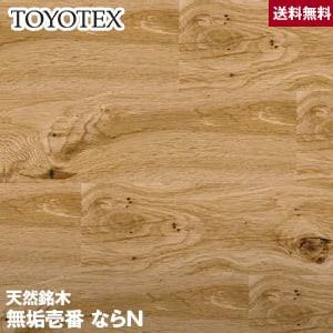 東洋テックス 天然銘木 無垢壱番 15×90×1820mm(光沢度35%) ならN 0.5坪