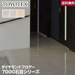 東洋テックス ダイヤモンドフロアー 7000石目シリーズ(光沢度90%) (床暖房対応) 1坪