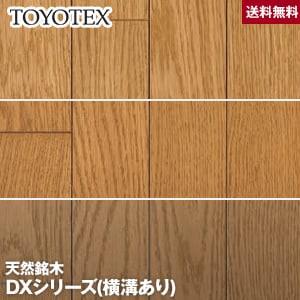 東洋テックス 天然銘木 DXシリーズ(光沢度30%) 1坪