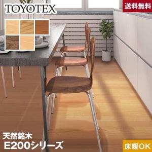 東洋テックス ダイヤモンドフロアー E200シリーズ(光沢度30%) (床暖房対応) 1坪