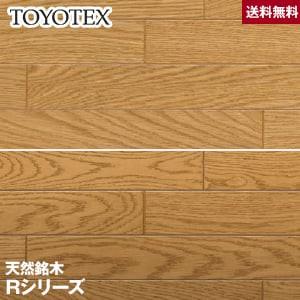 東洋テックス 天然銘木 Rシリーズ (光沢度30%) 1坪