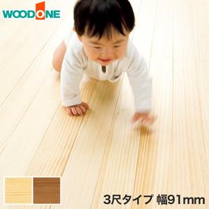 ウッドワン 無垢 ピノアース(床暖房対応) レギュラー塗装 3尺 1坪