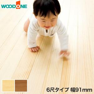 ウッドワン 無垢 ピノアース(床暖房対応) レギュラー塗装 6尺 1坪