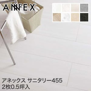朝日ウッドテック アネックス サニタリー455 (床暖房対応) 0.5坪