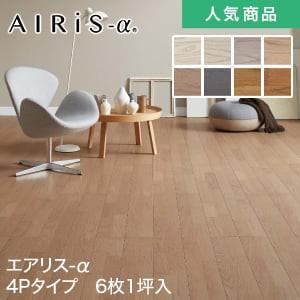 朝日ウッドテック エアリス-α 4P1本溝タイプ (床暖房対応) 1坪