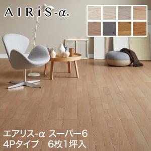 朝日ウッドテック エアリス-α スーパー6 4P1本溝タイプ (床暖房対応) 1坪