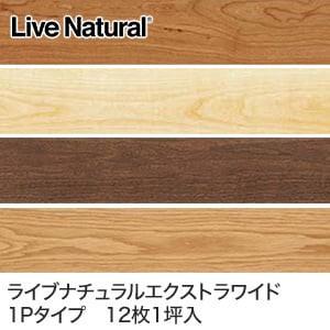 朝日ウッドテック ライブナチュラル エクストラワイド (1P) (床暖房対応) 1坪