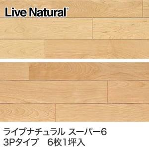 朝日ウッドテック ライブナチュラル スーパー6 (3Pタイプ) ハードメイプル・バーチ (床暖房対応) 1坪