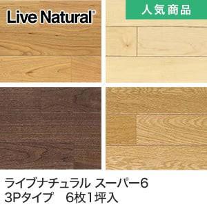 朝日ウッドテック ライブナチュラル スーパー6 (3Pタイプ) (床暖房対応) 1坪