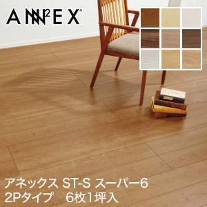 朝日ウッドテック アネックス ST-S スーパー6 (2Pタイプ) (床暖房対応) 1坪