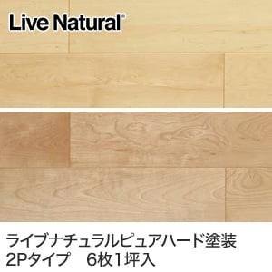 朝日ウッドテック ライブナチュラル ピュアハード塗装 (2P) ハードメイプル・バーチ (床暖房対応) 1坪