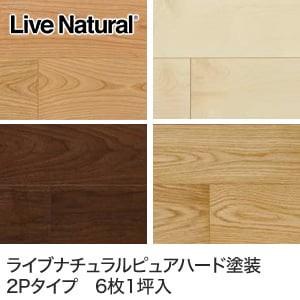 朝日ウッドテック ライブナチュラル ピュアハード塗装 (2P) (床暖房対応) 1坪